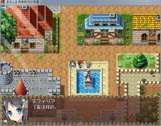 【RPG/中文/469M】苏菲莉娅的使魔V2.0版