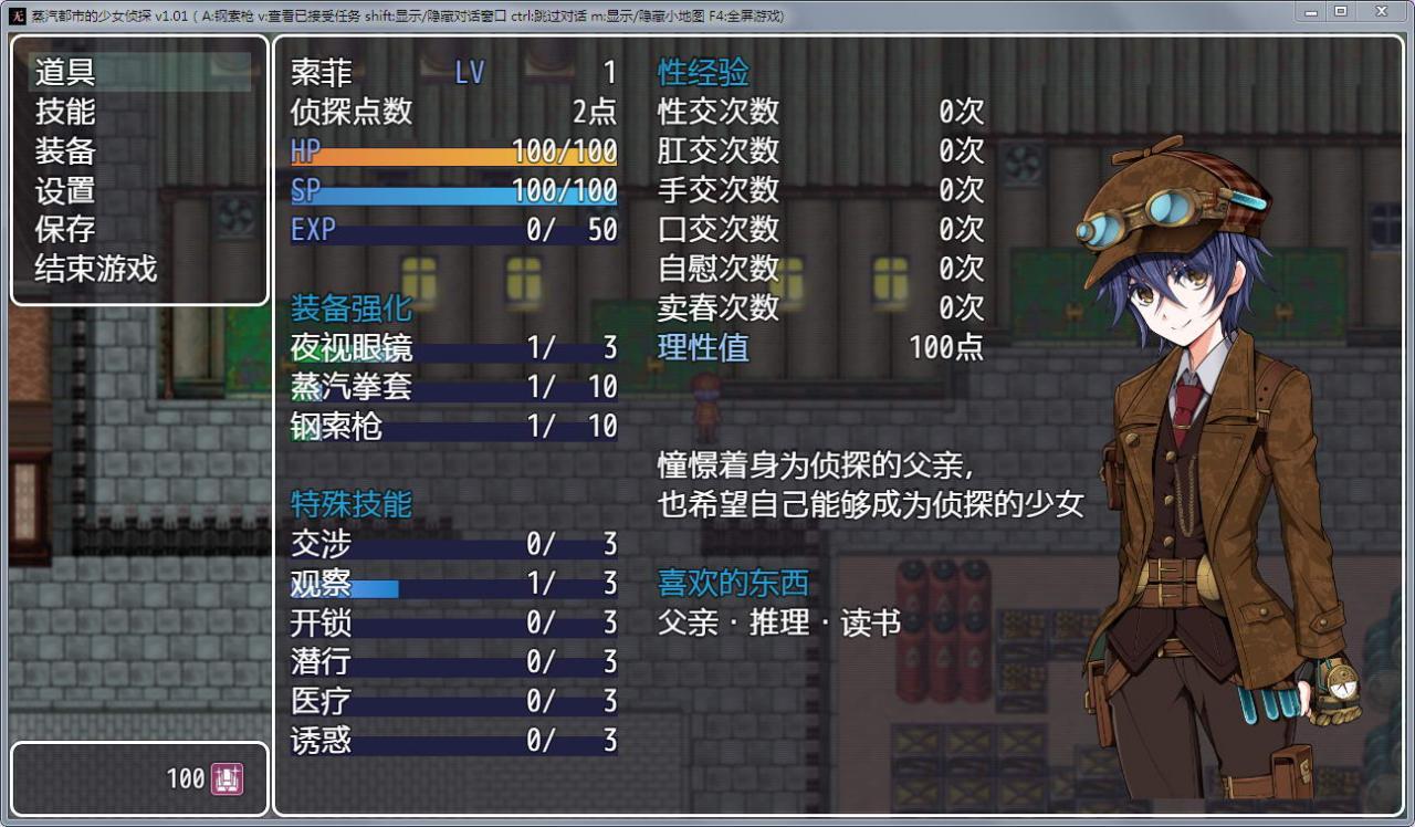 蒸汽都市的少女侦探!官方中文-步兵修复版+全步兵CG