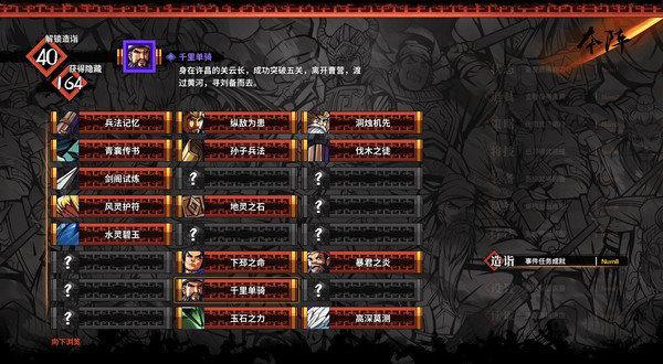 《吞食孔明传 Tunshi Kongming Legends》中文版百度云迅雷下载V4.3