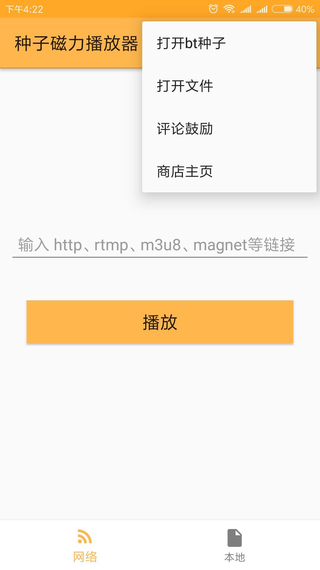 [安卓应用] 种子磁力播放器