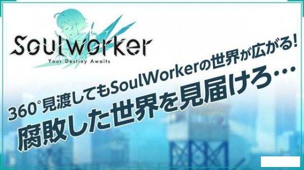 [VR] SoulVR / Soulworker VR / 灵魂工作者VR