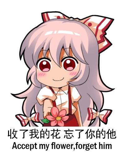 藤原妹红可爱表情包 - 动漫表情包