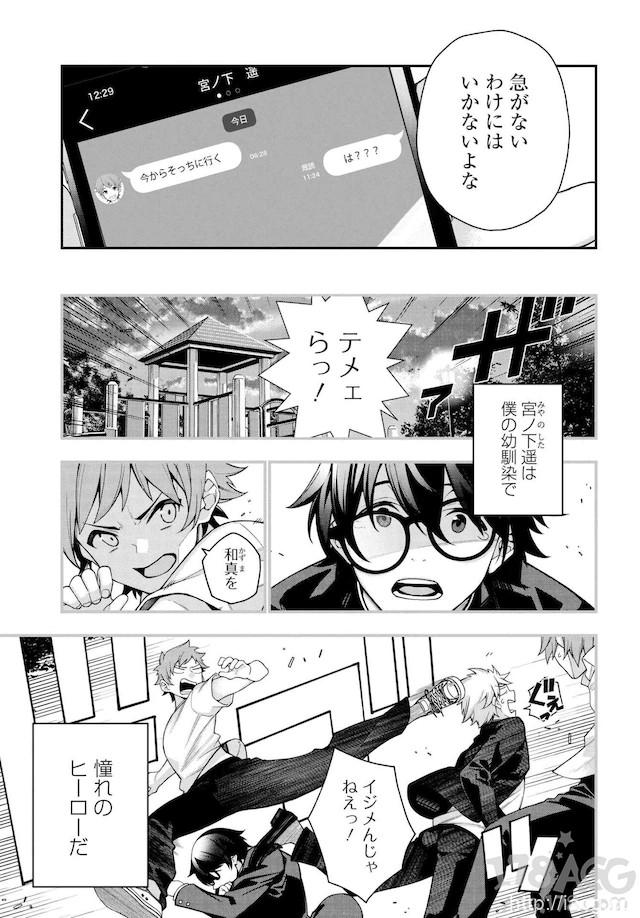 两个人七年后再见,绪原博绮新连载「カレとカノジョの選択」开始