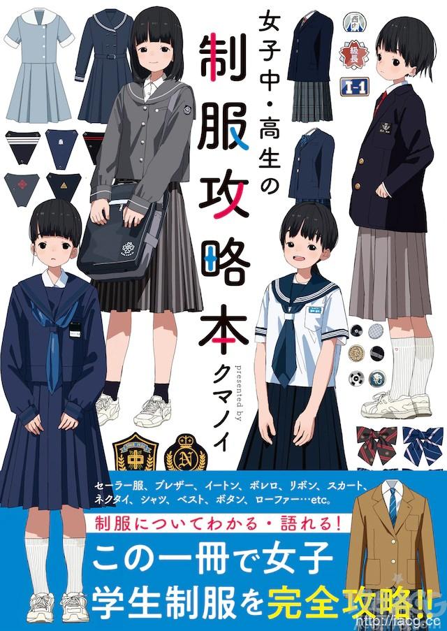 图文详解女子制服,「女子中・高生の制服攻略本」发售