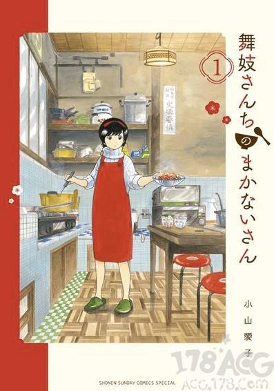小山爱子「舞伎家的料理人」动画化,PV公开~