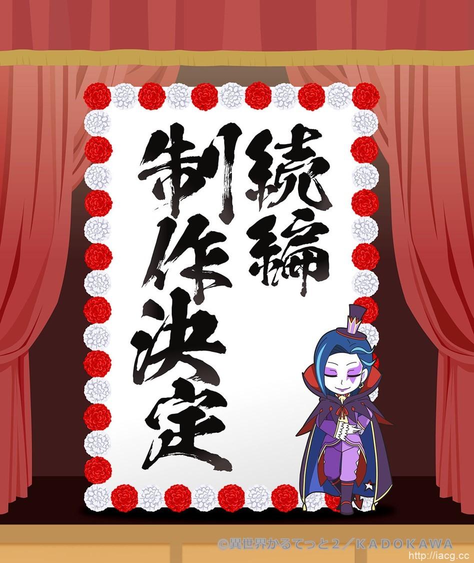 "TV动画「异世界四重奏2」续篇制作决定!""慎重勇者""将参战"