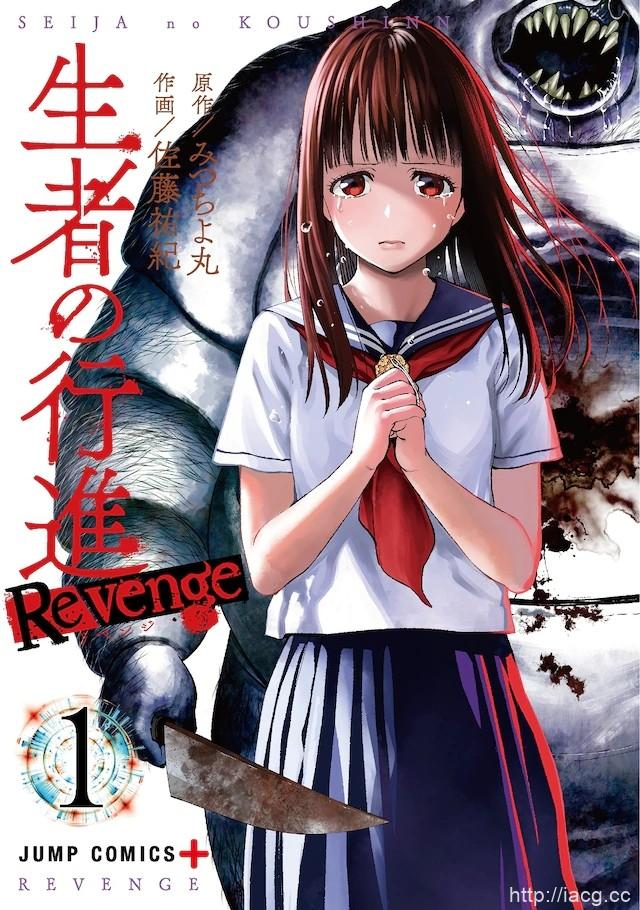 漫画「生者的行进 Revenge」单行本第1卷发售