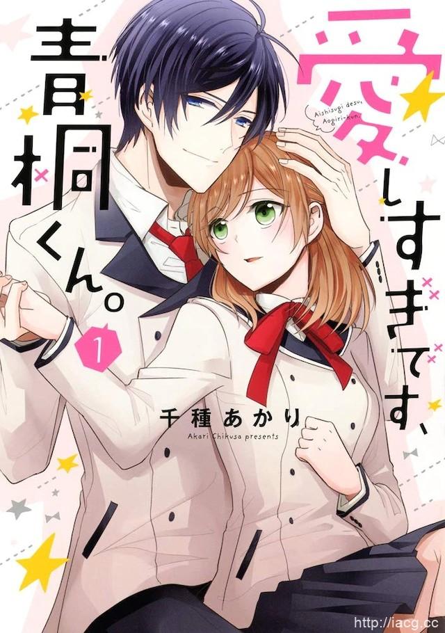 与王子系兄弟同居,漫画「愛しすぎです、青桐くん。」