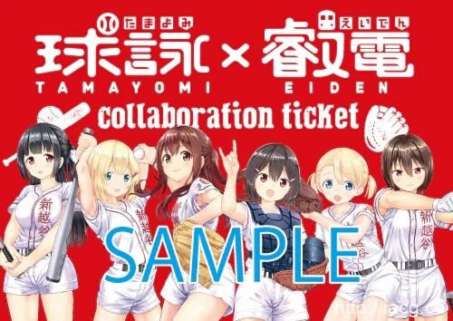 TV动画「球詠(たまよみ)」开播,京都・叡山线列车企划决定