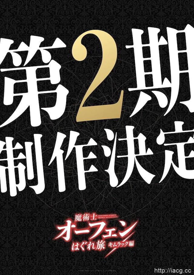 动画「魔术士奥芬」第2期「キムラック編」确定制作!