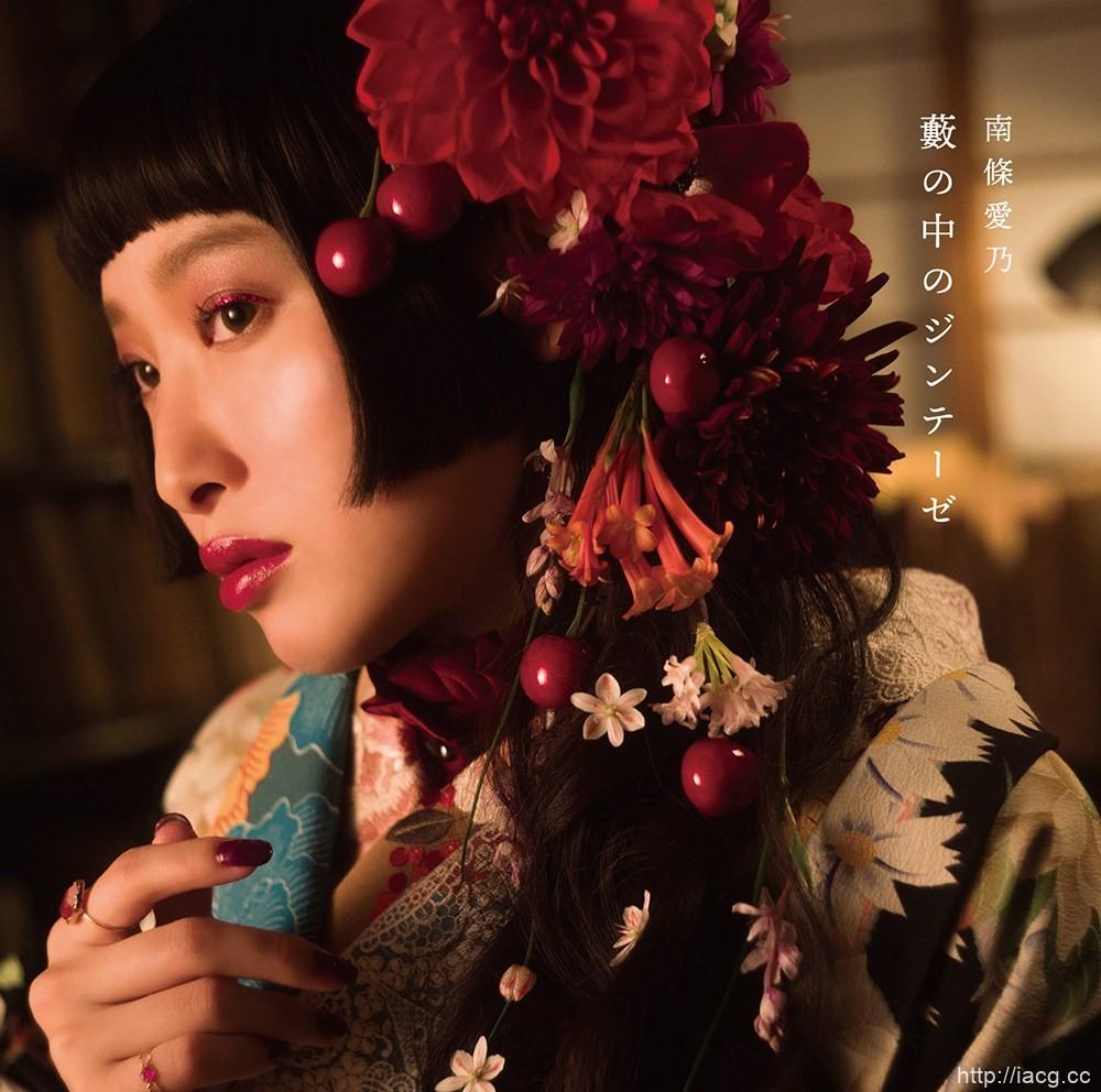 声优歌手南条爱乃最新单曲「藪の中のジンテーゼ」封面公开!
