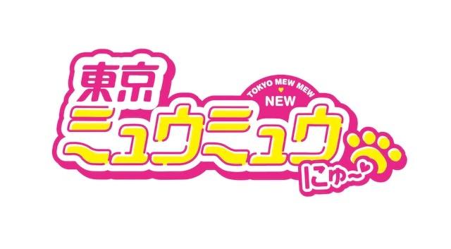 「东京猫猫」确定制作新动画!桃宫莓声优选拔会开始