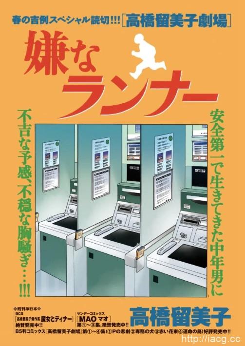 高桥留美子每年一系列新作短篇漫画,在BCオリジナル上刊登