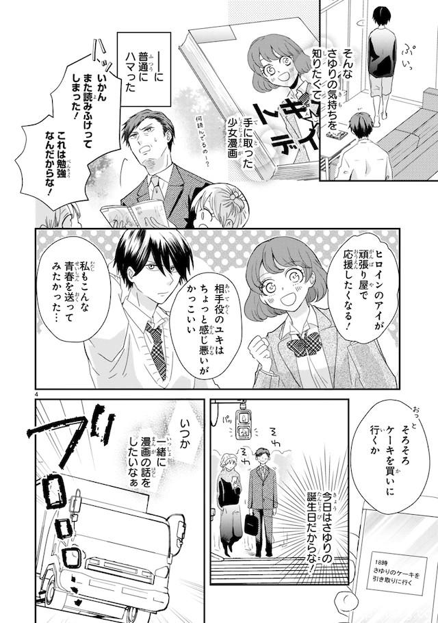 中年男性变少女漫画JK?短篇漫画「转生大叔变成女主角」发表
