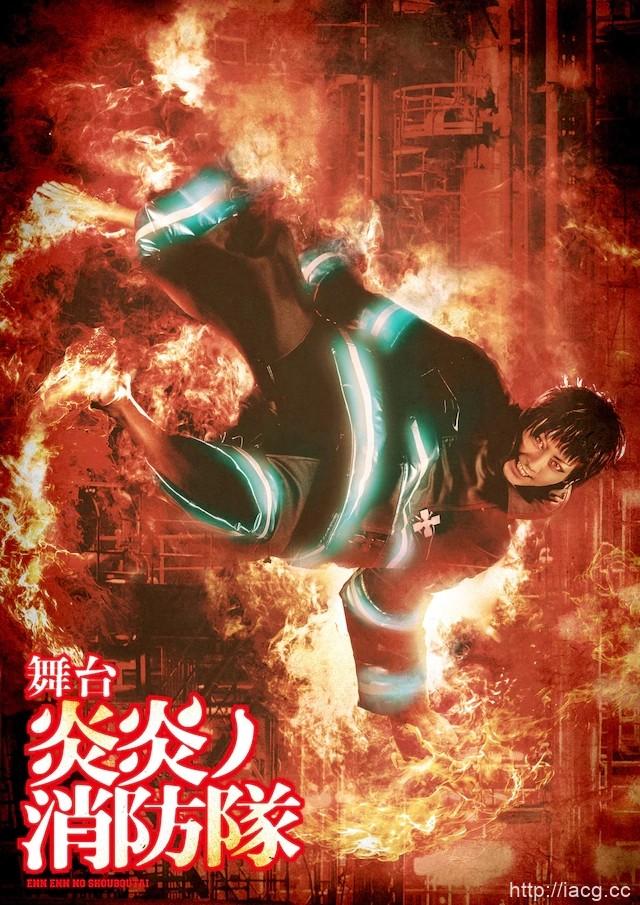 舞台剧「炎炎之消防队」角色视觉图第1弹公开