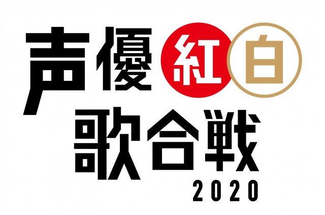 新冠疫情导致声优红白歌会2020中止举办