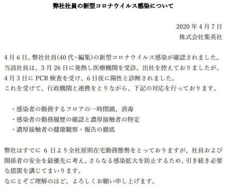 日本老牌出版社集英社宣布公司编辑确诊新冠