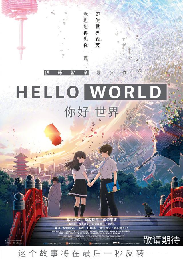 「刀剑神域」导演再出新作,「你好世界」内地将映
