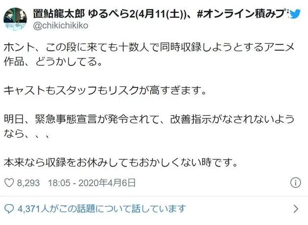 日本大量动画录音工作延期今年新番恐受影响