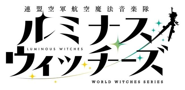「联盟空军航空魔法音乐队 光辉魔女」PV公开