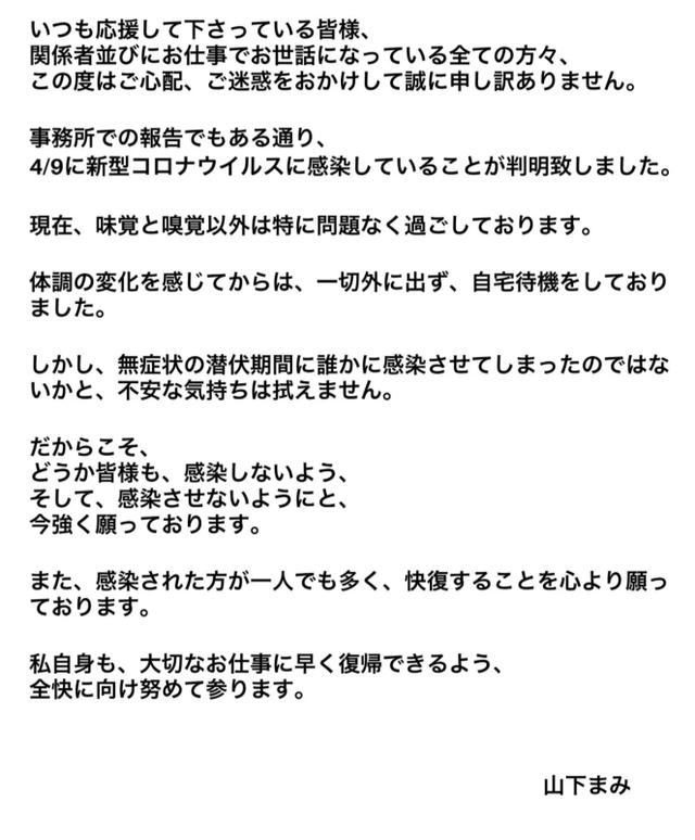 声优山下麻美4月9日确诊感染新冠肺炎