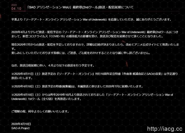 「刀剑神域」第三季延期至7月播放 4月重播前作