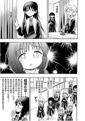 漫画「百合是百合宅的禁止事项!?」开启连载!