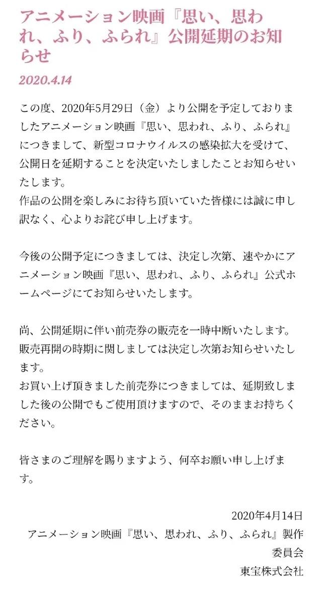 剧场版动漫「恋途未卜」延期上映