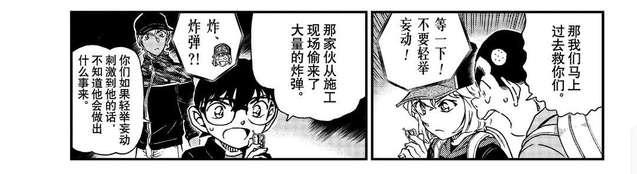 「名侦探柯南」迎来最新一话,疑似透露杀害羽田浩司的凶手