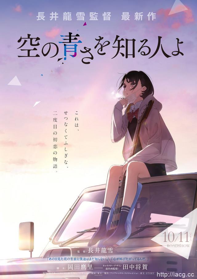 剧场版「知晓天空之蓝的人啊」宣布BD发售延期