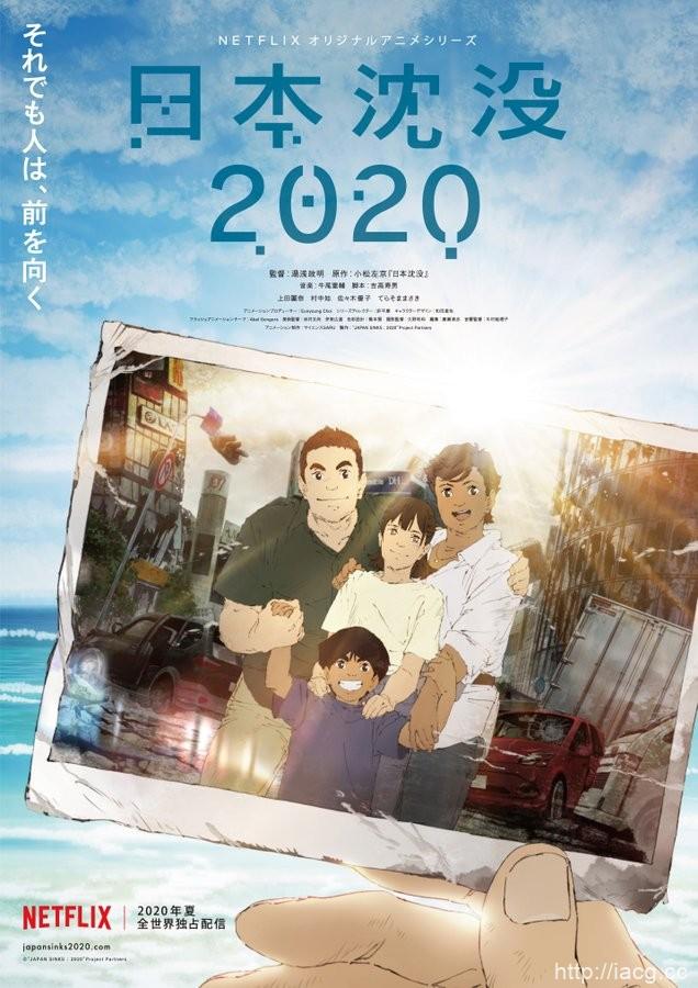 「日本沉没2020」公开正式海报,预计今夏开播