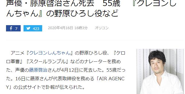 著名声优藤原启治因病去世 享年55岁!