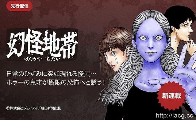伊藤润二新作短篇集「幻怪地带」现已开启连载