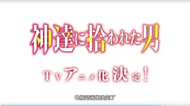 「众神眷顾的男人」动画第一弹宣传PV公布