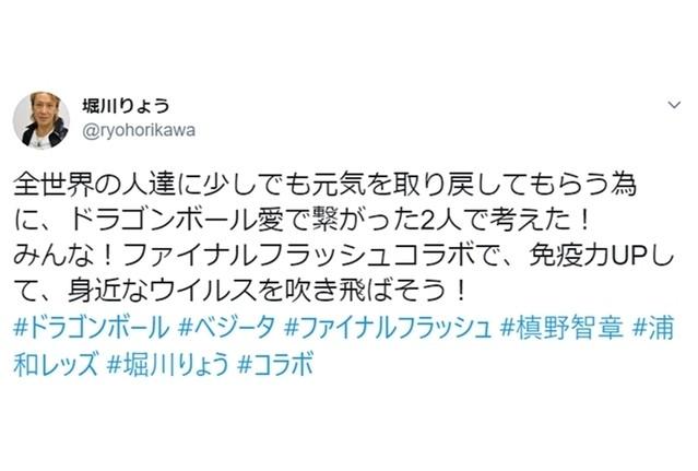 声优堀川凉,与职业足球选手槙野智章发布「最终闪光合作」