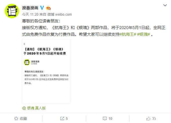 应版权方要求 「海贼王」「银魂」于5月1日起恢复为付费漫画