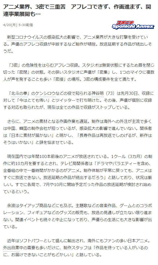 延期还在继续,日本7月10月动画考虑延播