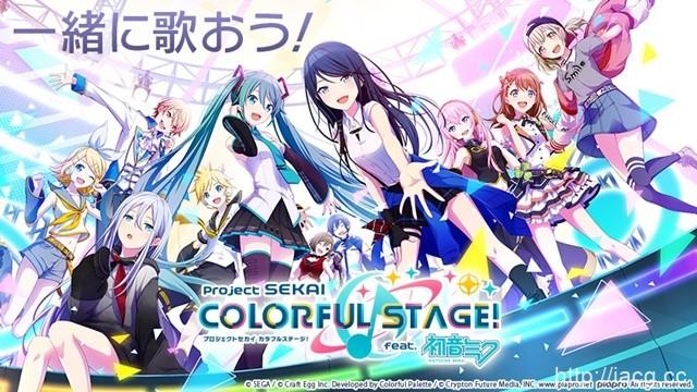 「project Sease色彩丰富的舞台」新创作的乐曲「世界还没有开始」先行公开