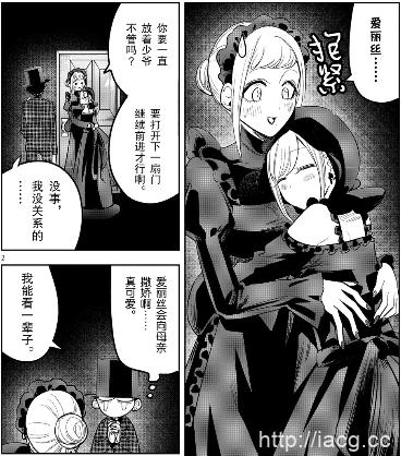 「死神少爷与黑女仆」迎来更新,撒娇的爱丽丝很可爱