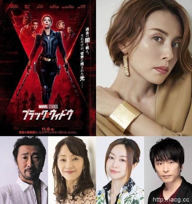 声优大冢明夫、田中敦子等人为电影「黑寡妇」日语演员