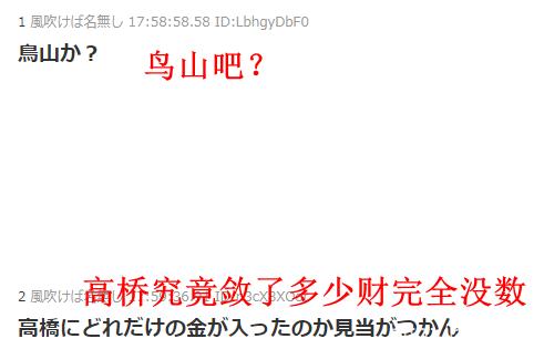 日本网友热议JUMP三巨头高桥鸟山尾田谁更能敛财