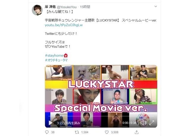 「宇宙战队」演员岸洋佑公开了特别视频!声优阵容强悍