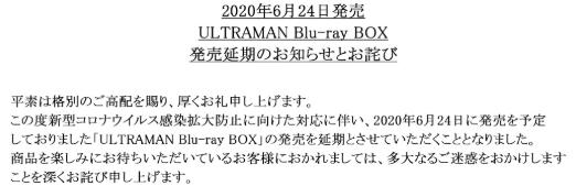 「机动奥特曼」蓝光大碟发售延期 原定6月24日发售