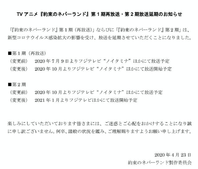 「约定的梦幻岛」第二季延期至明年播放