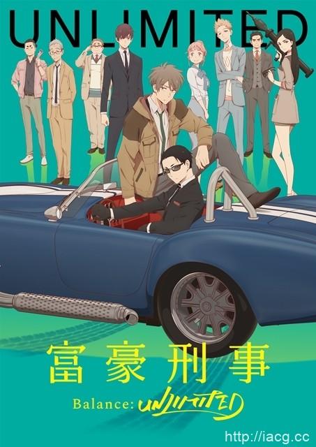 声优大贯勇辅的TV动画「富豪刑警Balance:UNLIMITED」放送