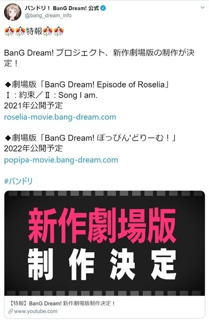 「BanG Dream! 」两部新剧场版制作决定