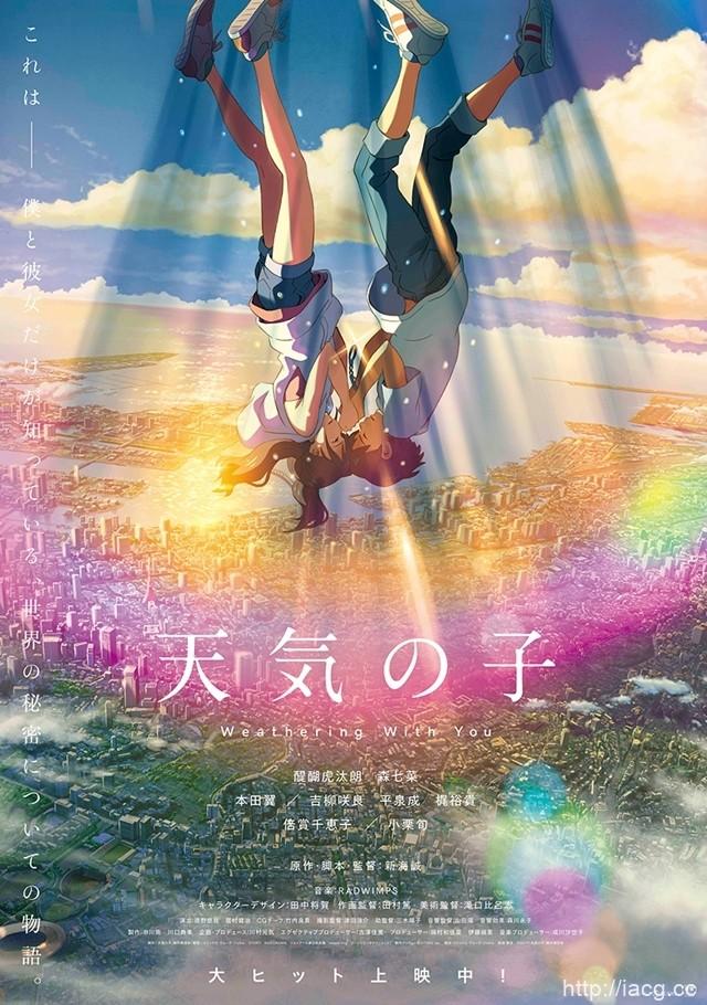 2019年日本票房冠军「天气之子」BD发售日期确定