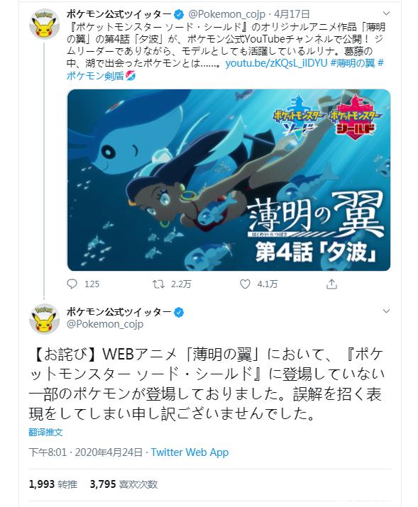 宝可梦官推致歉:动画中出现了「宝可梦:剑/盾」里没有的精灵