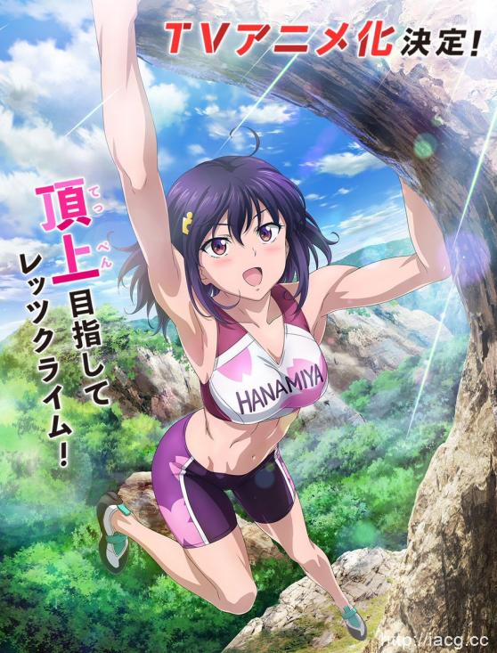 《攀岩! – Sport Climbing Girls -》TV动画化 声优名单公开