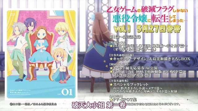 「转生恶役」Blu-ray5月27日发售TV-CM公开